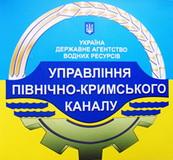 """Результат пошуку зображень за запитом """"управління північно-кримського каналу"""""""